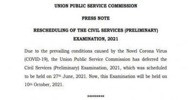 UPSC IAS exam postponed